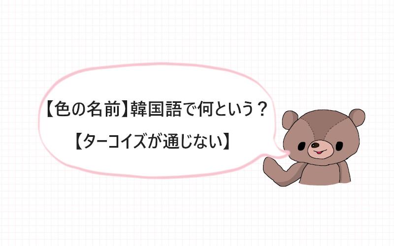 【色の名前】韓国語で何という?【ターコイズが通じない】