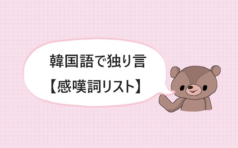 韓国語で独り言【感嘆詞リスト】