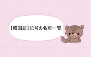 【韓国語】記号の読み方一覧
