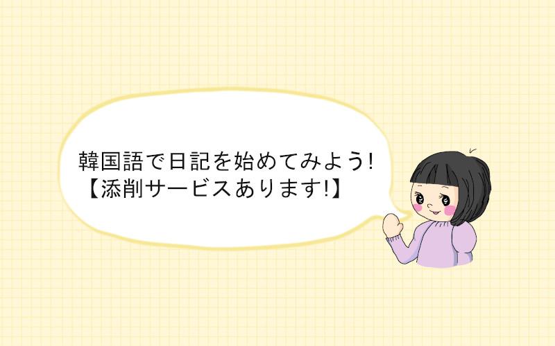 【毎日継続】韓国語で日記を始めてみよう!【添削サービスあり】
