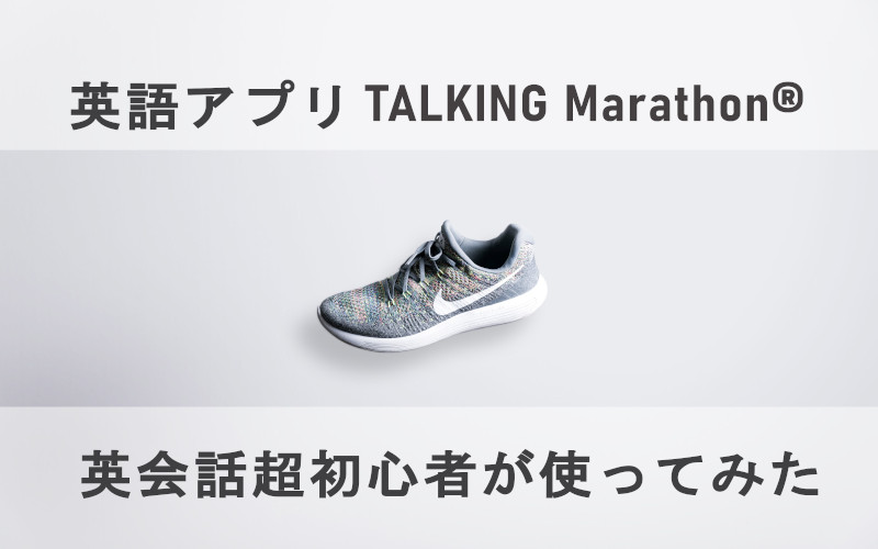 【トーキングマラソン】英会話超初心者が英語アプリを使ってみた