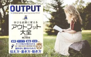 本から学ぶアウトプットの方法【行動で現実を変える】