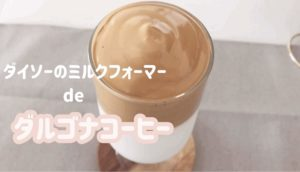 ダイソーのミルクフォーマーでダルゴナコーヒーを作ってみた【動画あり】