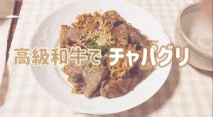 高級牛肉でチャパグリ(짜파구리)を作ったら美味しすぎた
